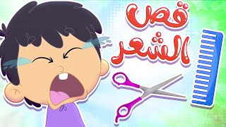 أغنية قص الشعر   قناة مرح كي جي - Marah KG