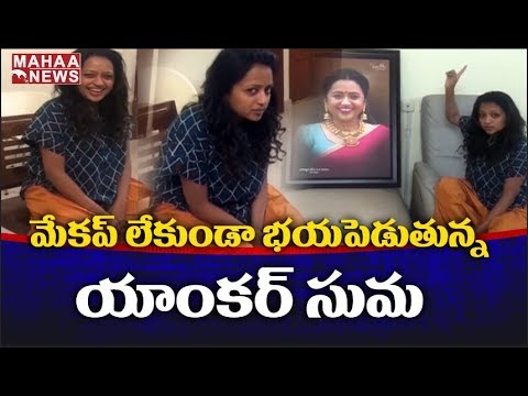 Anchor Suma Without Makup Videos Gone Viral In Social Media | MAHAA NEWS