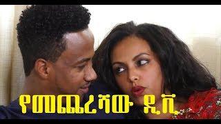 የመጨረሻው ዲቪ The Last DV - Ethiopian film 2018