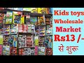Wholesale Toys Market Sadar Bazar Delhi |Cheapest Toy Market [Wholesale/Retail] | SadarBazar | Delhi