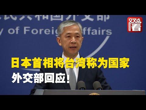 """【外交部】日本首相菅义伟公然将台湾称为""""国家""""!汪文斌严正喊话"""