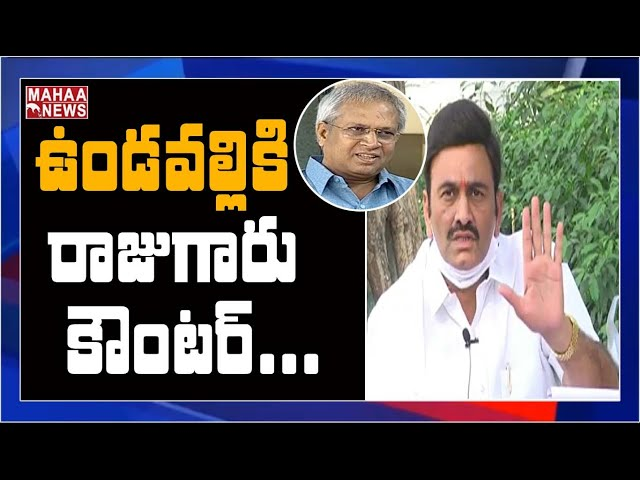 నా స్నేహితుడు ఉండవెల్లి ఇలాంటి సలహా ఎందుకిచ్చాడో- MP RRR Counter To Undavalli Arun Kumar
