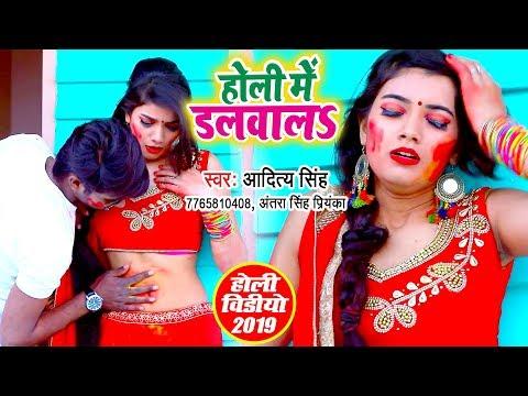 2019 का सबसे जबरदस्त होली VIDEO - Holi Me Dalwala - Aditya Singh - Bhojpuri Holi Song