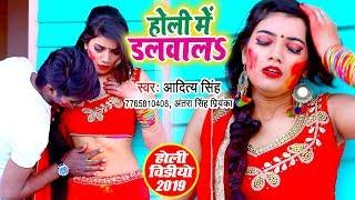 2019 Holi Me Dalwala - Aditya Singh - Bhojpuri Holi Song.mp3