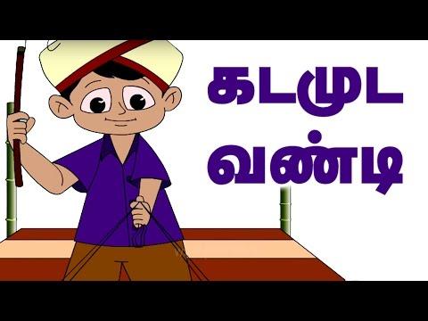 download Tamil Rhymes - kada muda vandi - கட ம�ட வண�டி - And More Rhymes