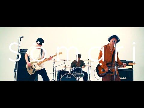 Somari 『灯り』Music Video