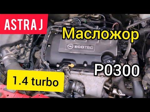 Опель Астра J 1.4 A14NET - повышенный расход масла. Троит двигатель.