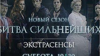 Мистическая премьера: на ТНТ стартует новый сезон шоу «Экстрасенсы. Битва сильнейших»