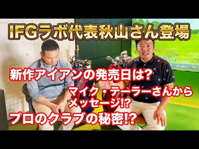 【アーティザンの新作】ITGラボの秋山さんに新作の発売日やマイク・テーラーさんのお話など色々聞いてきました!