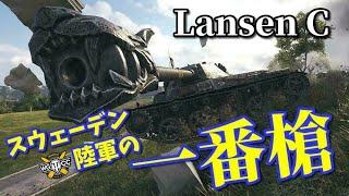【WoT:Lansen C】ゆっくり実況でおくる戦車戦Part895 byアラモンド