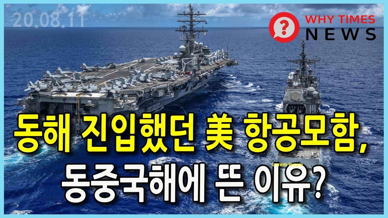 [Why Times NEWS] 동해 진입했던 美 항공모함, 동중국해에 뜬 이유? (2020.8.11)