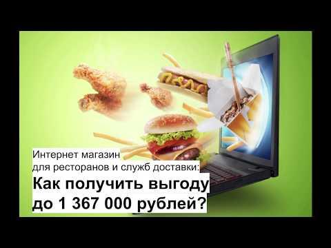 Интернет магазин  для ресторанов и служб доставки: Как получить выгоду  до 1 367 000 рублей?