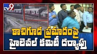 High level inquiry panel on Kacheguda train accident - TV9