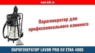 Парогенератор Lavor Gv Etna 4000 - парогенератордляпрофессиональногоклининга(Парогенератор Lavor Gv Etna 4000 универсальная машина для клининговых компаний. Купить парогенератор Lavor Gv Etna 4000..., 2013-09-11T12:36:18.000Z)