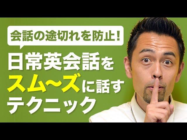 英語で日常会話をスムーズに話すテクニック【#109】