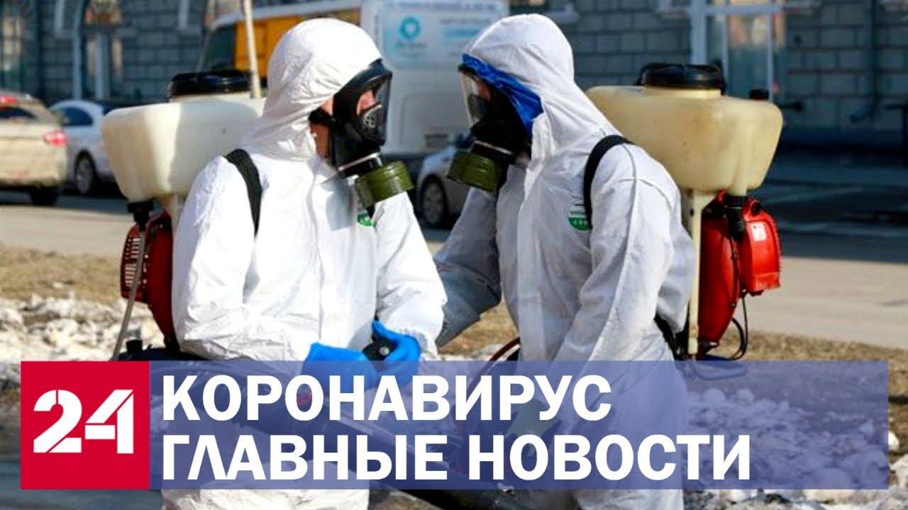 Коронавирус. Последние новости в России и мире. Сводка за 24 апреля