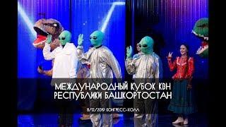 КВН УФА 2019 Международный Кубок КВН Республики Башкортостан 2019 8 12 2019 ИГРА ЦЕЛИКОМ HD