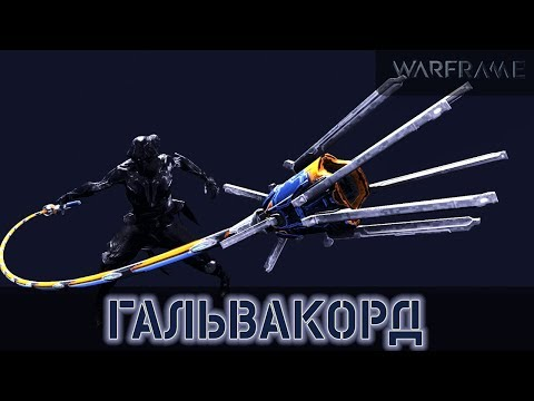 Warframe: Гальвакорд - Новый Хлыст thumbnail