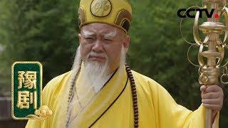 《九州大戏台》 20190728 豫剧电影《法海禅师》| CCTV戏曲