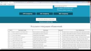 Автоматическое создание рекламной кампании на Яндекс.Директ