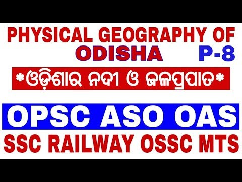 OPSC ASO Exam Physical Geography Of Odisha Quiz MCQ Geography Quiz For OSSC SSC Railway Exams