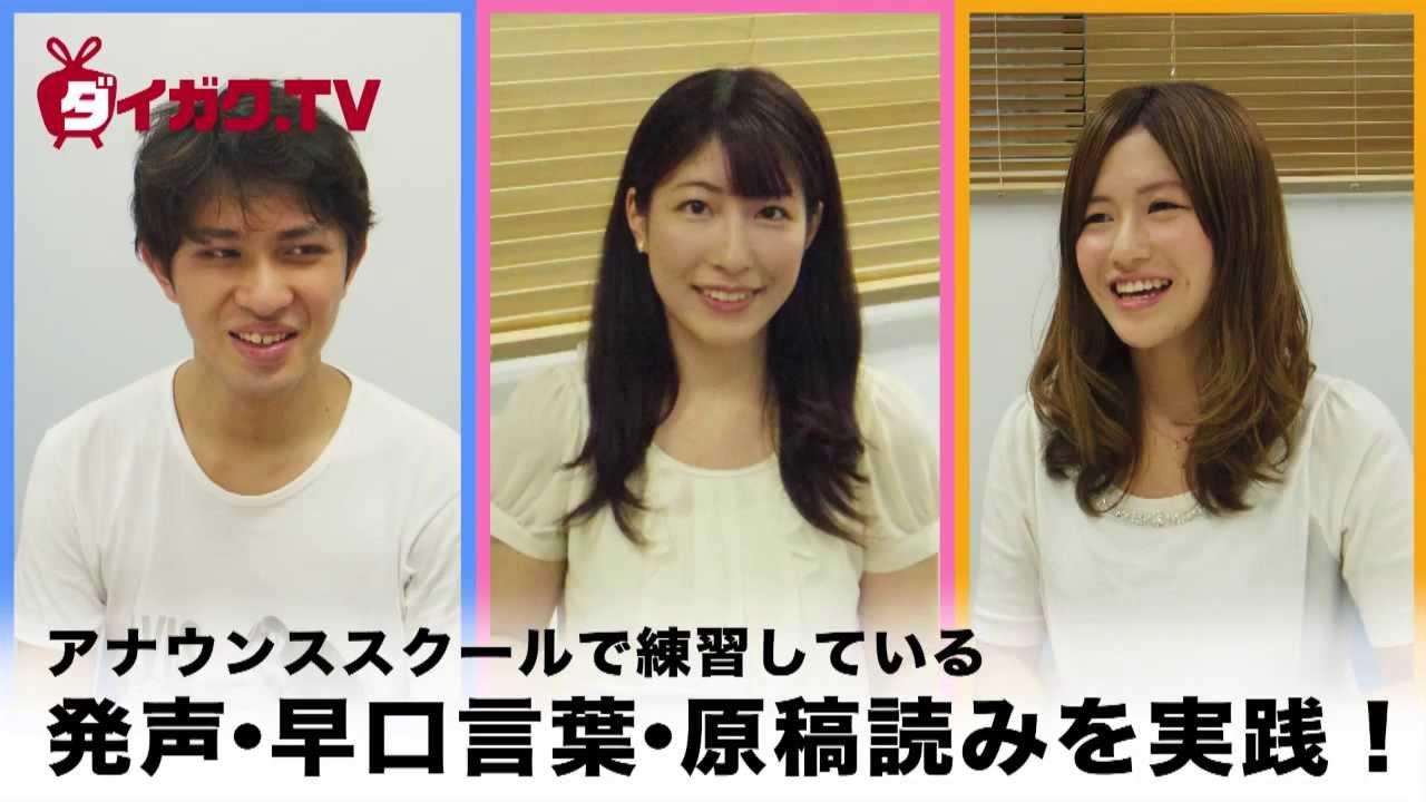62382501 【新着動画】アナウンサースクール受講者3人にインタビュー!   DAIGAKU.TV TIMES