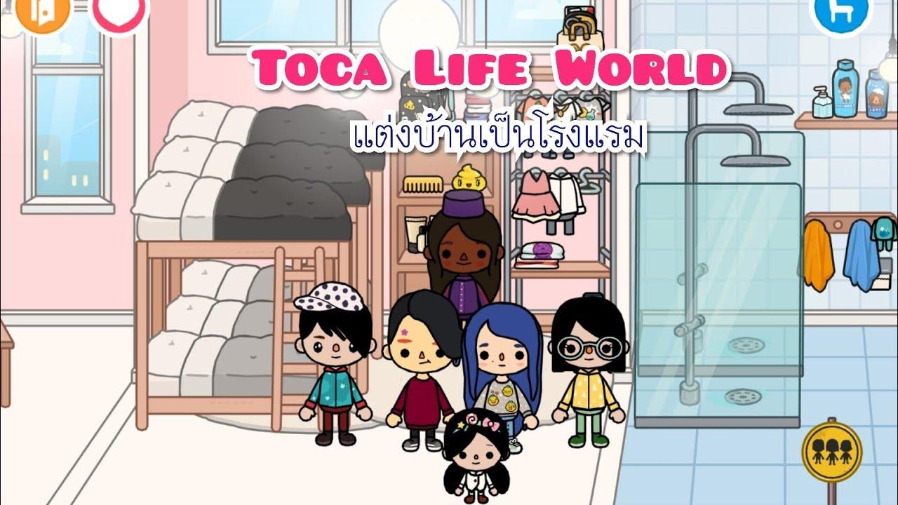 ละครเกม   Toca life world   Roleplay   ตอน แต่งบ้านเป็นโรงแรม