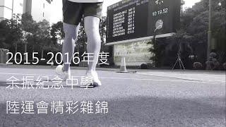 Publication Date: 2015-10-16 | Video Title: 余振強紀念中學2015-16年度陸運會精彩雜錦