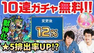 【神ガチャ祭】超ハル玉で10連ガチャ無料!!★5排出率8%→〇〇%!?天叢雲が…