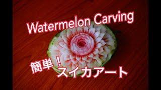 【スイカアートwatermeloncarving 】フルーツカービング/ひまわり/簡単...