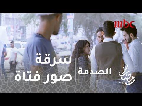 الصدمة - الحلقة 14 - العراقيون يثأرون لفتاة سرق شاب صورها من الهاتف