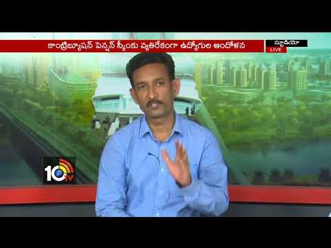 Discussion on Employees Demands Cancellation of Contributing Pension Scheme | AP | 10TV