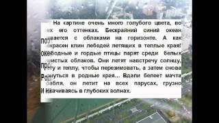 """Сочинение по картине А.А. Рылова """"В голубом просторе"""""""