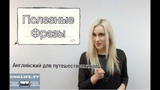 АНГЛИЙСКИЙ ДЛЯ ТУРИСТОВ -  Полезные фразы для туристов  Useful Phrases
