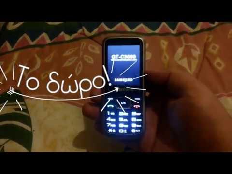 SAMSUNG GT - C3060 ! ΤΟ ΔΩΡΟ ΤΟΥ ΔΙΑΓΩΝΙΣΜΟΥ ΜΑΣ - PARTHENON RADIO