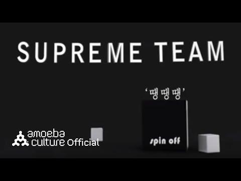 슈프림팀(Supreme Team) - 땡땡땡 (Dang Dang Dang) M/V
