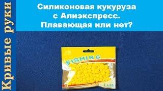 Силиконовая кукуруза для рыбалки с Алиэкспресс. Плавающая или нет?