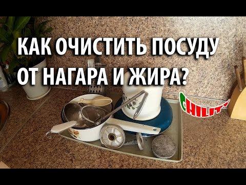 Как очистить посуду от нагара и жира? Клей + сода + мыло
