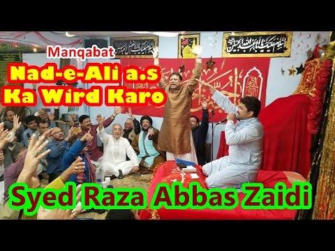 Nad e Ali a.s Ka Wird Karo   New Manqabat 2017   Syed Raza Abbas Zaidi