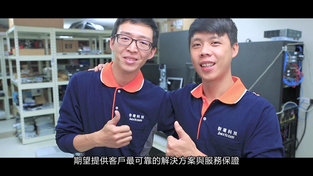 群環科技公司簡介 - YouTube