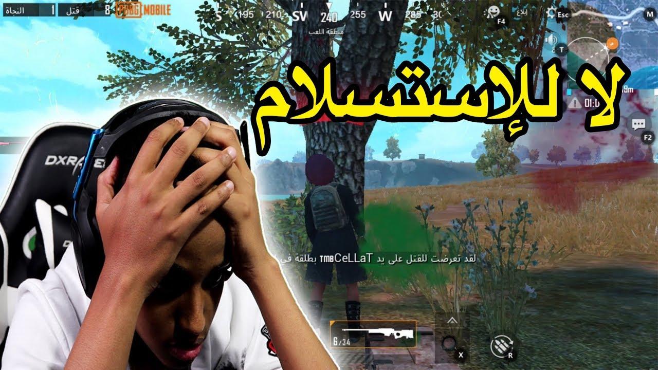 لا تفقد الأمل أبداً في ببجي?|PUBG