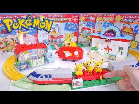 Download Youtube: Building Blocks Toys for Children | Pokemon Toy Trains