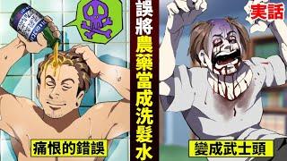 【真事】誤用農藥洗頭…變成武士後死掉的男人。【人類毛病大學】【動態漫畫】【日配】