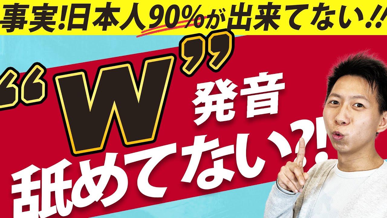 日本人が全くできていないWの発音を徹底解説|オン留〔鏡を見ながら発音シリーズ#1〕