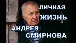 Андрей Смирнов - биография, личная жизнь, жена, дети. Актер сериала Динозавр