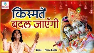 Download Kismate Badal Jayengi