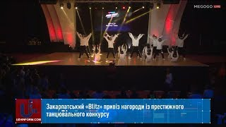 Закарпатський «Blitz» привіз нагороди із престижного танцювального конкурсу