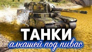 ТАНКИ по ЗАЯВКАМ ☀ Катаем танки для отдыха в выходные