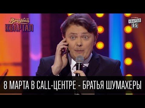 8 марта в Call-центре - Братья Шумахеры | Вечерний Квартал 26.03.2016