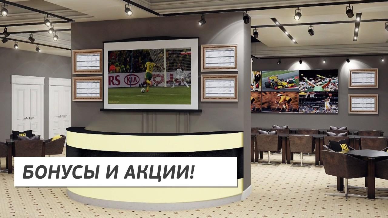 Официальный сайт букмекерской компании Мелбет в России для ставок на спорт онлайн.Быстрые выплаты, высокие коэффициенты, акции и бонусы букмекера.